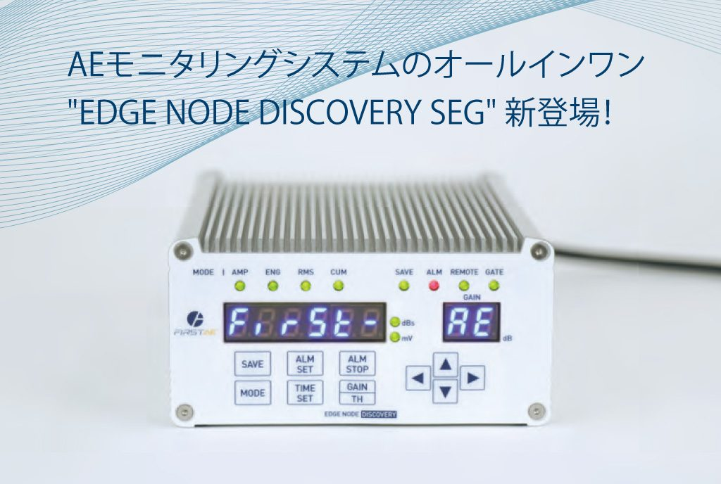 FIRST AE EDGE NODE DISCOVERY SEG1